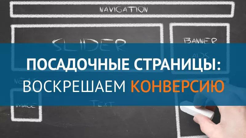 Создание целевой страницы в Воронеже